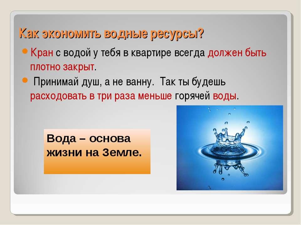 Как экономить водные ресурсы? Кран с водой у тебя в квартире всегда должен бы...