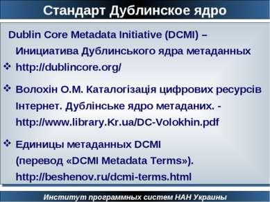 Стандарт Дублинское ядро Институт программных систем НАН Украины Dublin Core ...