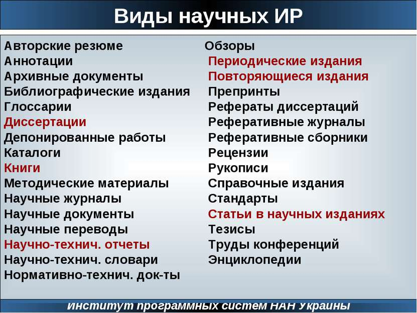 Виды научных ИР Институт программных систем НАН Украины Авторские резюме Обзо...