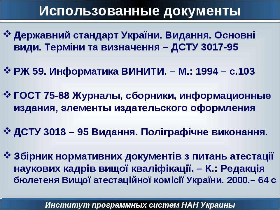 Использованные документы Институт программных систем НАН Украины Державний ст...