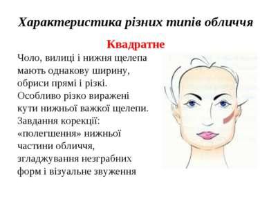 Характеристика різних типів обличчя Квадратне Чоло, вилиці і нижня щелепа маю...