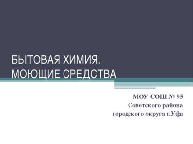 БЫТОВАЯ ХИМИЯ. МОЮЩИЕ СРЕДСТВА МОУ СОШ № 95 Советского района городского окру...
