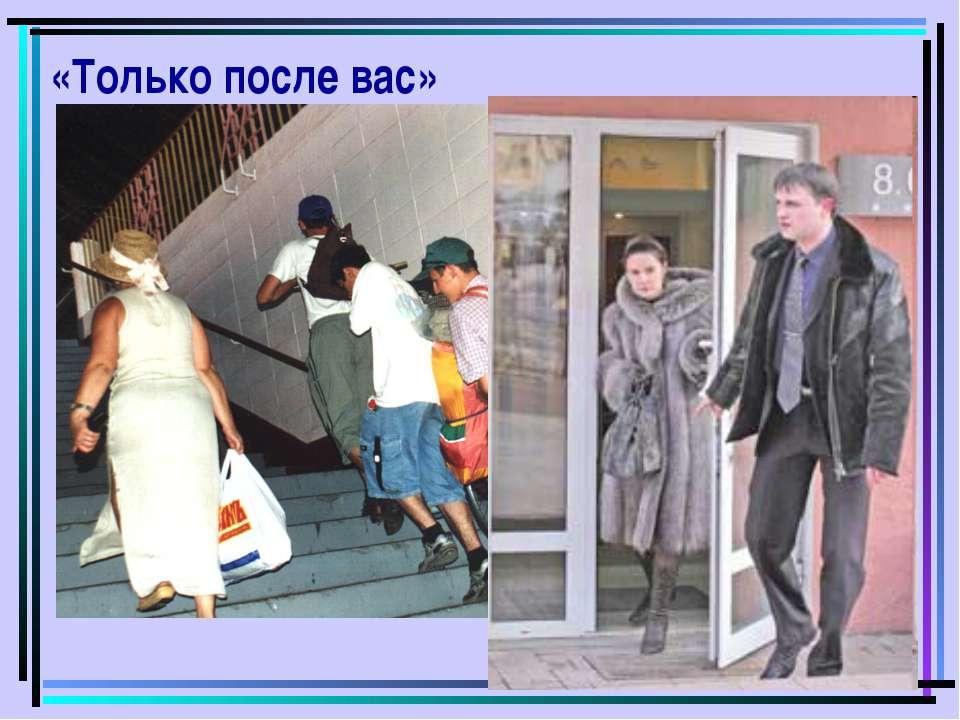 «Только после вас» Мужчина и женщина Пожилой мужчина и молодая женщина Женщин...