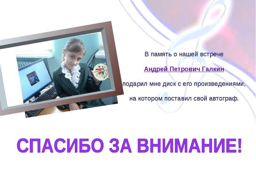 В память о нашей встрече Андрей Петрович Галкин подарил мне диск с его произв...