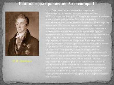 И.И.Дмитриев, возглавлявший в те времена Министерство юстиции, позднее вспо...