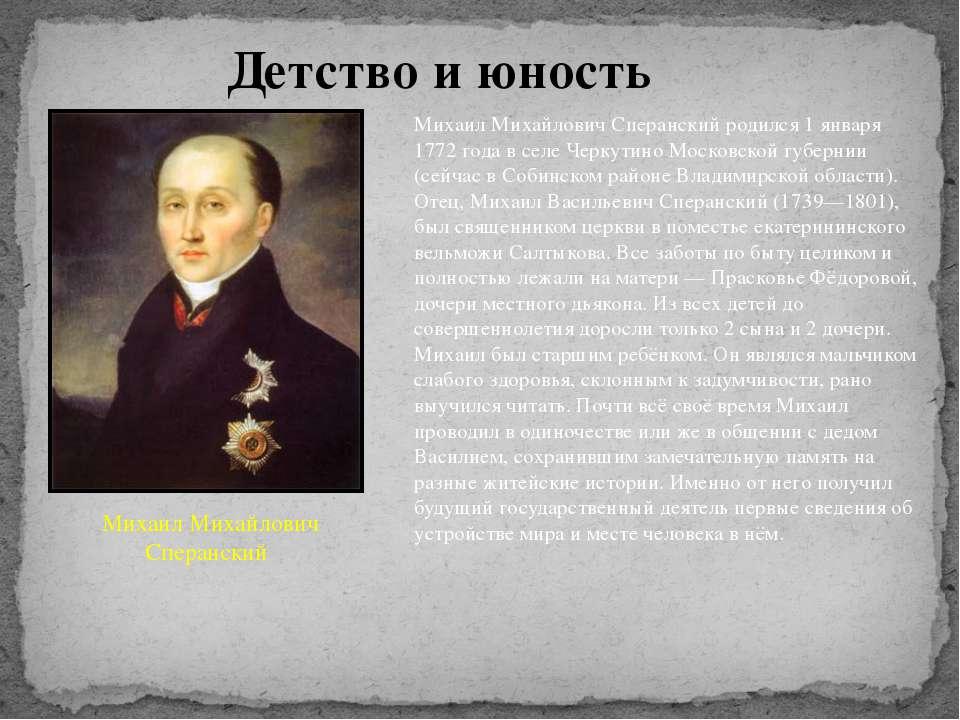 Детство и юность Михаил Михайлович Сперанский родился 1 января 1772 года в се...