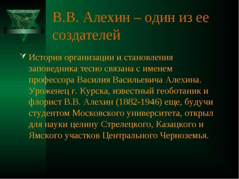 В.В. Алехин – один из ее создателей История организации и становления заповед...
