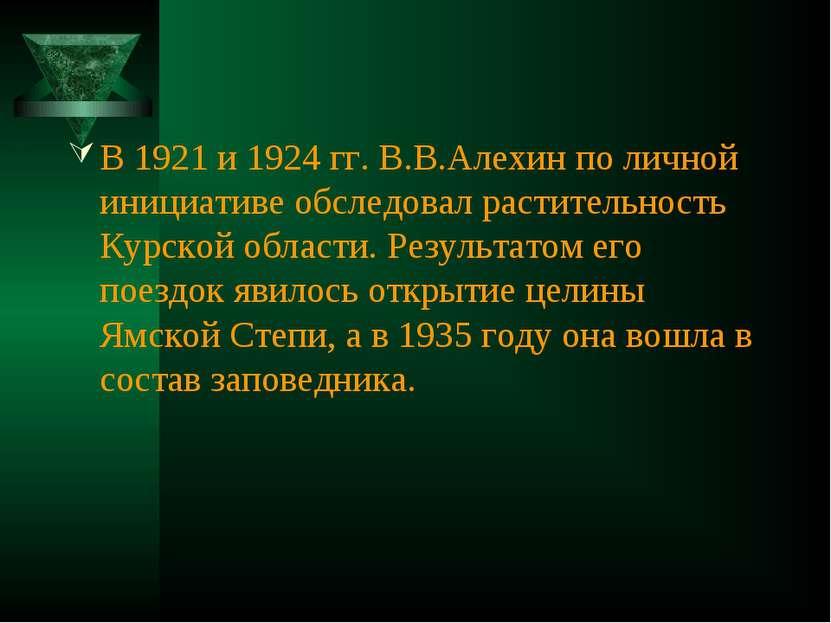 В 1921 и 1924 гг. В.В.Алехин по личной инициативе обследовал растительность К...