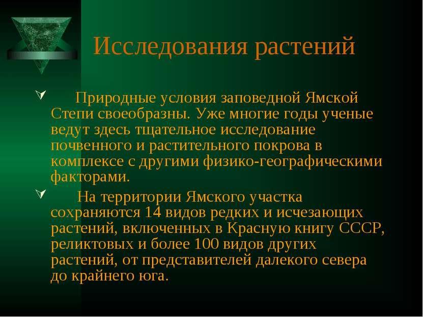 Исследования растений Природные условия заповедной Ямской Степи своеобразны. ...