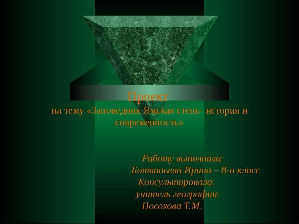 Проект на тему «Заповедник Ямская степь- история и современность» Работу выпо...