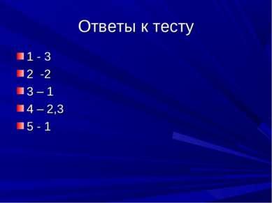 Ответы к тесту 1 - 3 2 -2 3 – 1 4 – 2,3 5 - 1