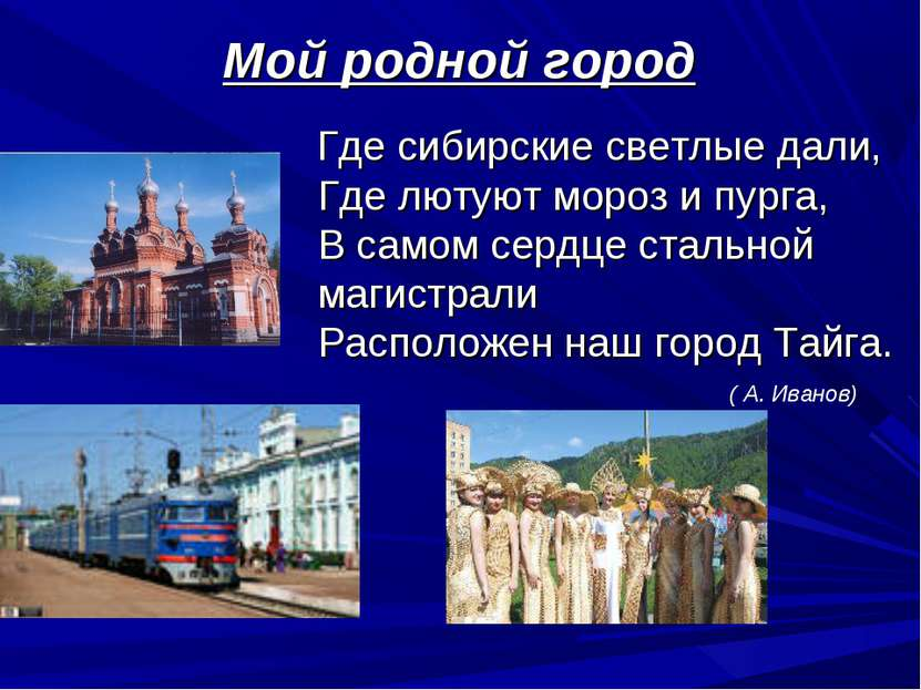 Мой родной город Где сибирские светлые дали, Где лютуют мороз и пурга, В само...