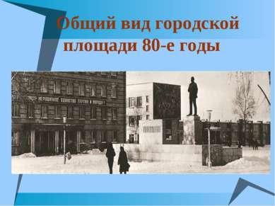 Общий вид городской площади 80-е годы
