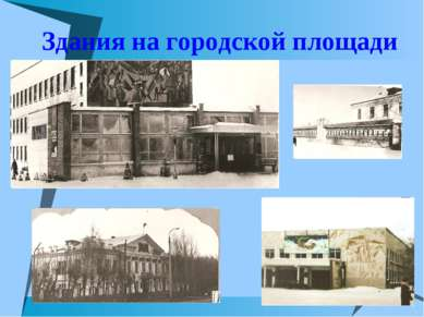 Здания на городской площади !