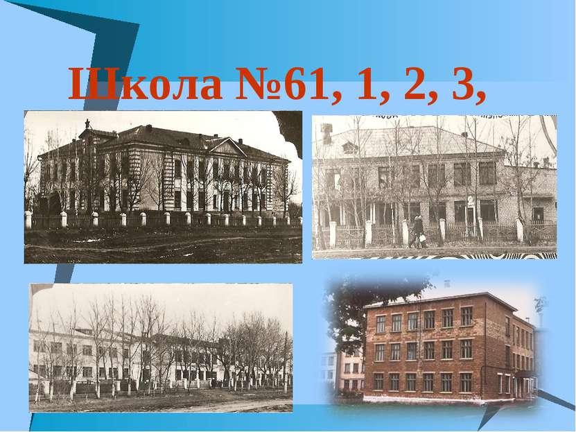 Школа №61, 1, 2, 3,