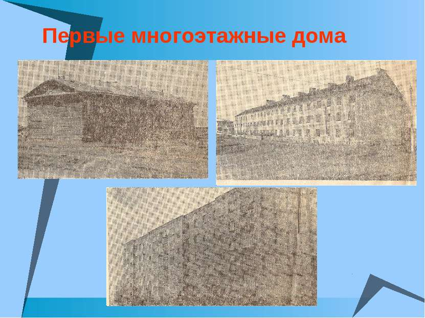 Первые многоэтажные дома