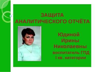ЗАЩИТА АНАЛИТИЧЕСКОГО ОТЧЁТА Юдиной Ирины Николаевны воспитатель ГПД I кв. ка...