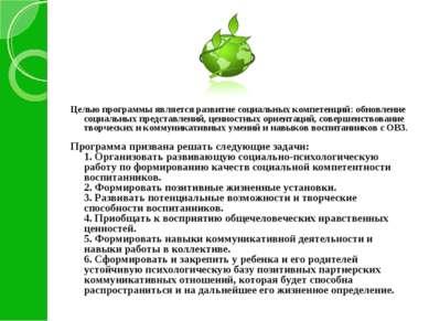 Целью программы является развитие социальных компетенций: обновление социальн...