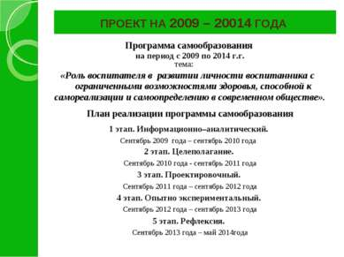ПРОЕКТ НА 2009 – 20014 ГОДА Программа самообразования на период с 2009 по 201...