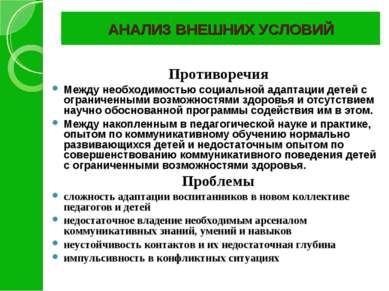 АНАЛИЗ ВНЕШНИХ УСЛОВИЙ Противоречия Между необходимостью социальной адаптации...