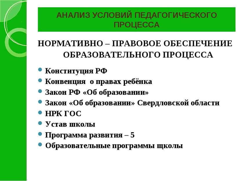 АНАЛИЗ УСЛОВИЙ ПЕДАГОГИЧЕСКОГО ПРОЦЕССА НОРМАТИВНО – ПРАВОВОЕ ОБЕСПЕЧЕНИЕ ОБР...