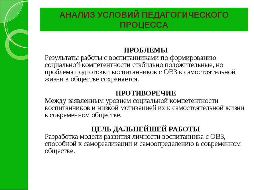 АНАЛИЗ УСЛОВИЙ ПЕДАГОГИЧЕСКОГО ПРОЦЕССА ПРОБЛЕМЫ Результаты работы с воспитан...