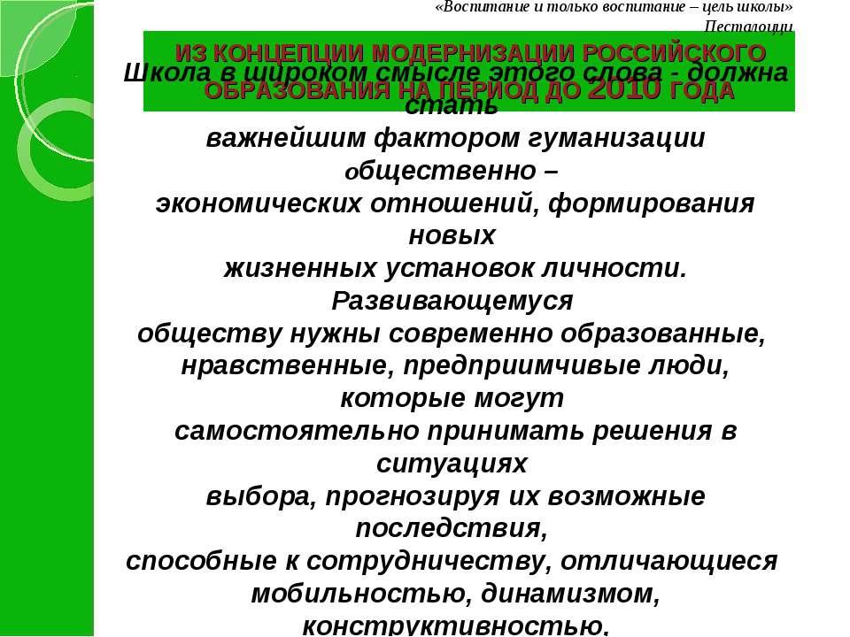 ИЗ КОНЦЕПЦИИ МОДЕРНИЗАЦИИ РОССИЙСКОГО ОБРАЗОВАНИЯ НА ПЕРИОД ДО 2010 ГОДА «Вос...