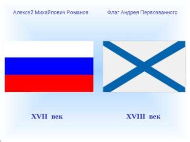 Алексей Михайлович Романов XVII век XVIII век Флаг Андрея Первозванного