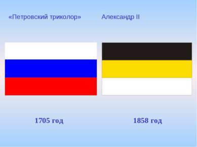1705 год 1858 год «Петровский триколор» Александр II