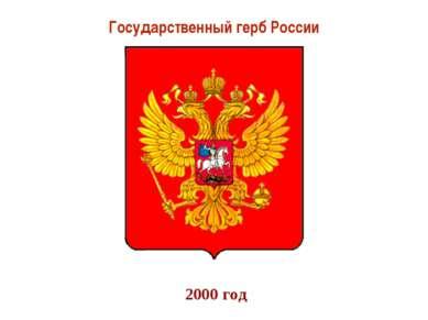 2000 год Государственный герб России
