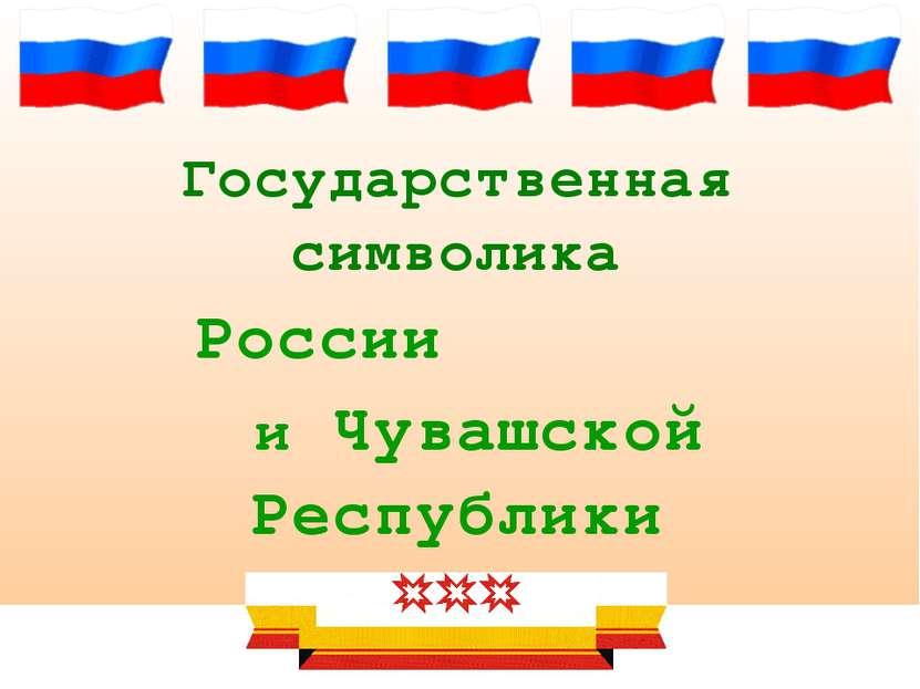 Государственная символика России и Чувашской Республики