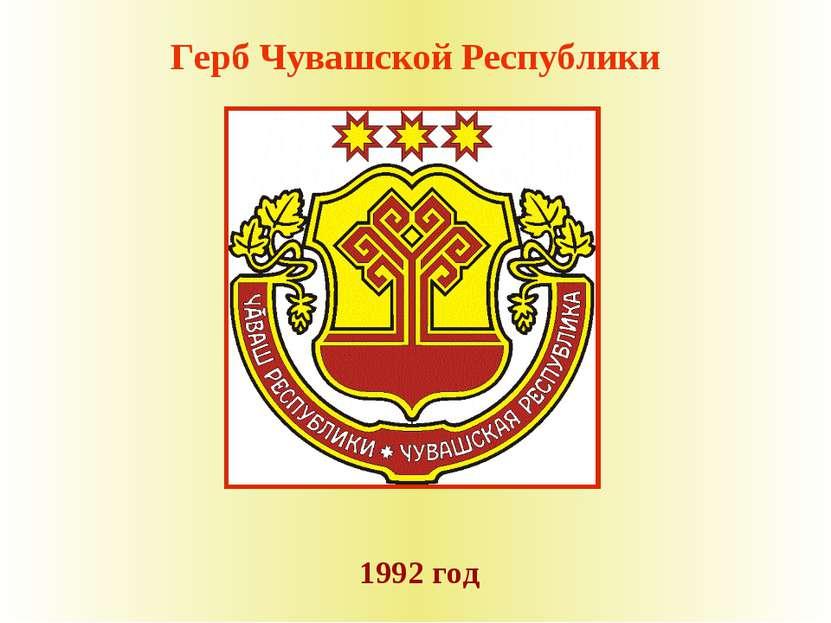 Герб Чувашской Республики 1992 год