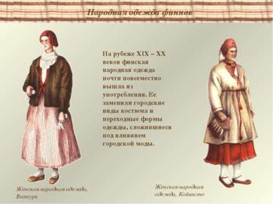 На рубеже XIX – XX веков финская народная одежда почти повсеместно вышла из у...