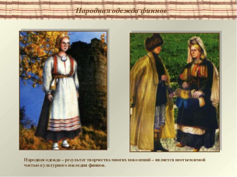 Народная одежда – результат творчества многих поколений – является неотъемлем...
