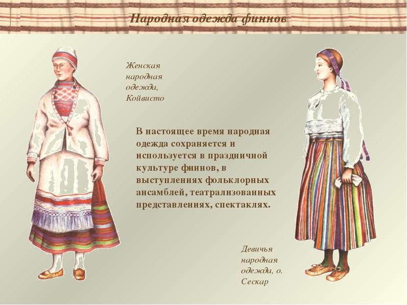 В настоящее время народная одежда сохраняется и используется в праздничной ку...