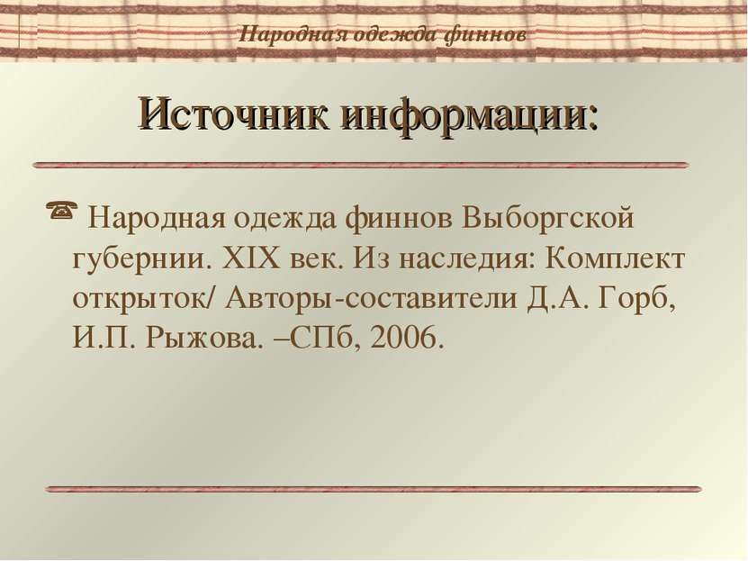 Источник информации: Народная одежда финнов Выборгской губернии. XIX век. Из ...
