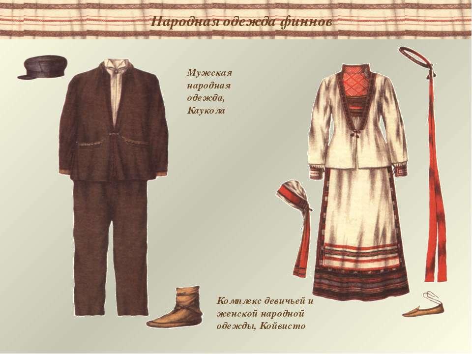 Народная одежда финнов