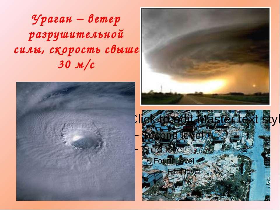 Ураган – ветер разрушительной силы, скорость свыше 30 м/с
