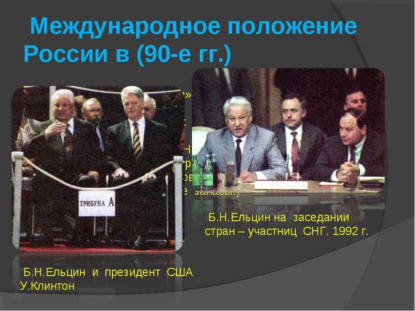 Международное положение России в (90-е гг.) 1. Финал «холодной войны». 2. Соз...