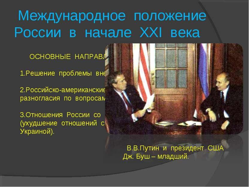 Международное положение России в начале XXI века ОСНОВНЫЕ НАПРАВЛЕНИЯ: Решени...