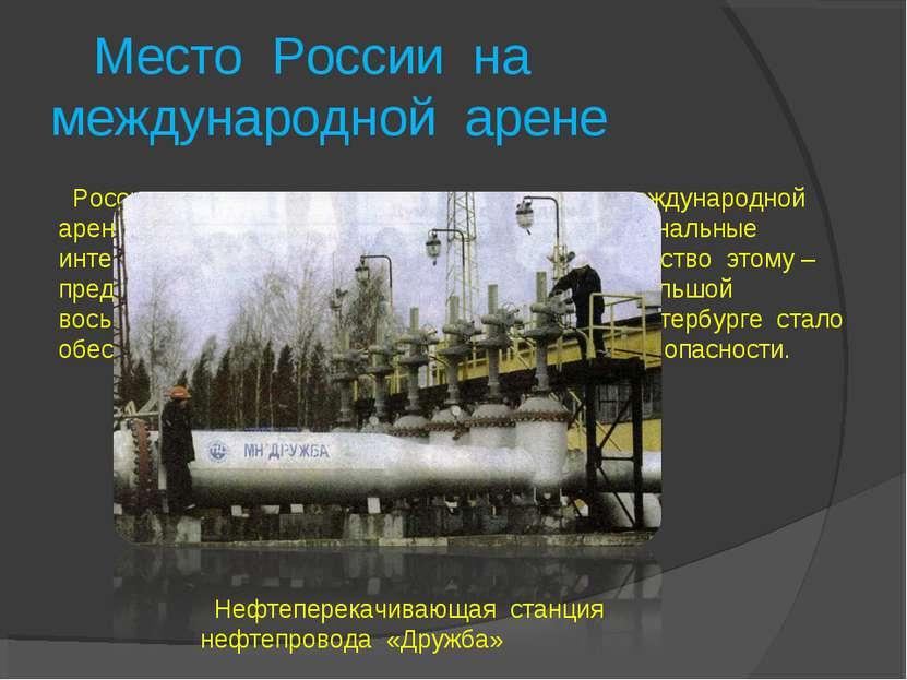 Место России на международной арене Россия является серьезным партнером на ме...