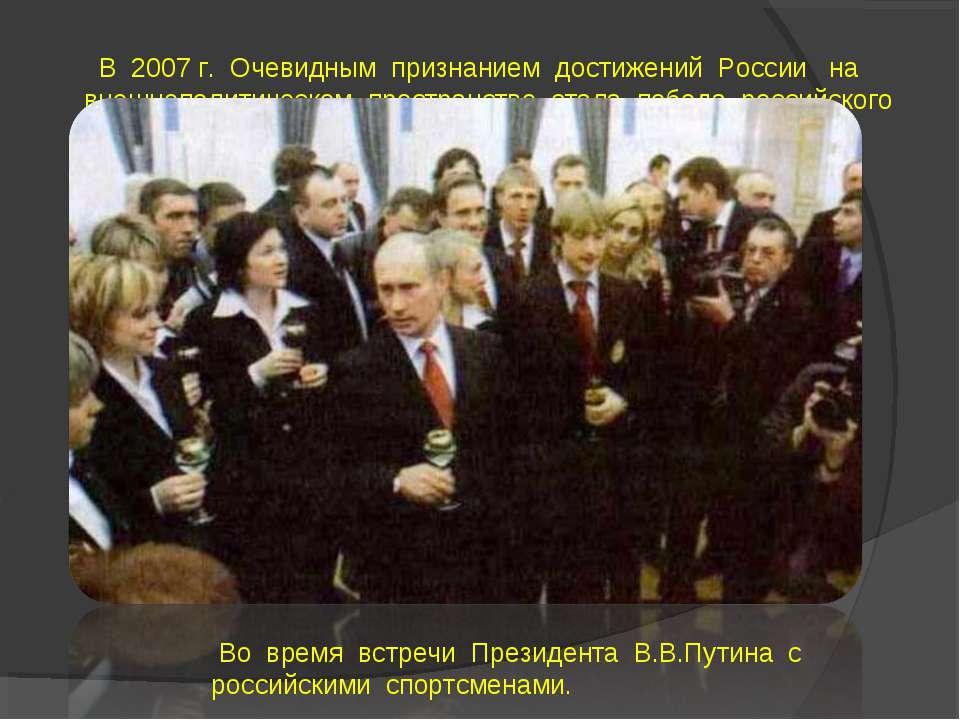 В 2007 г. Очевидным признанием достижений России на внешнеполитическом простр...