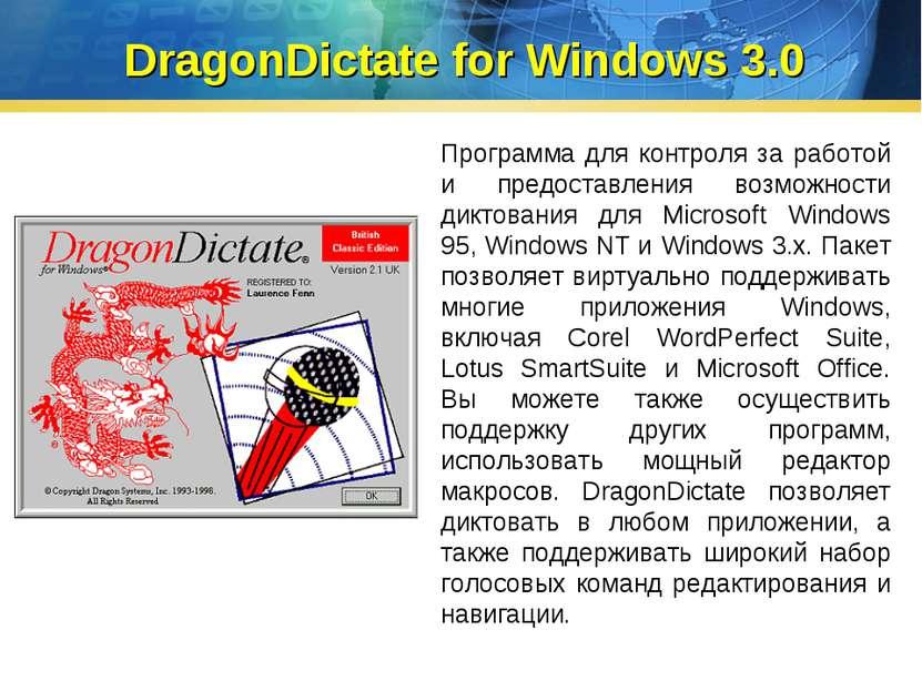 DragonDictate for Windows 3.0 Программа для контроля за работой и предоставле...