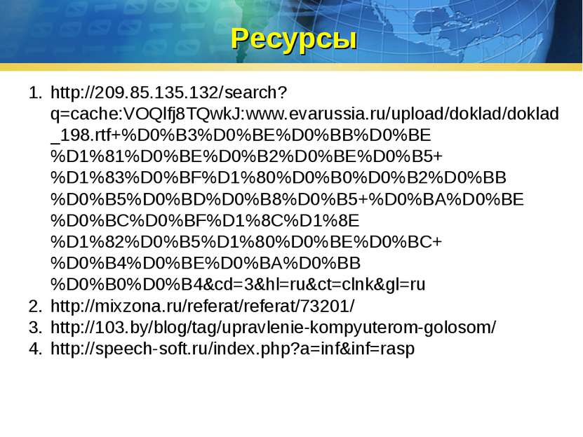 Ресурсы http://209.85.135.132/search?q=cache:VOQlfj8TQwkJ:www.evarussia.ru/up...