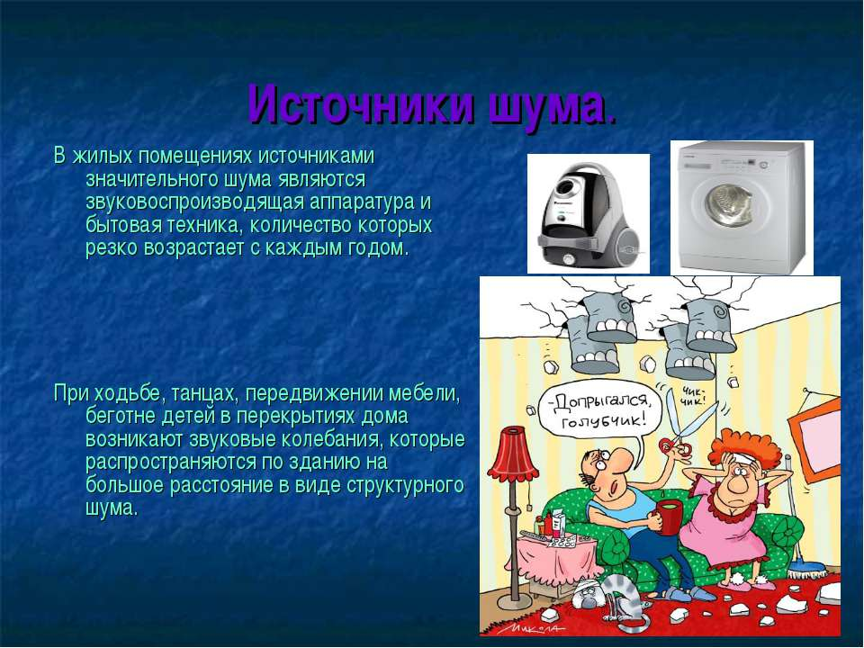 Источники шума. В жилых помещениях источниками значительного шума являются зв...
