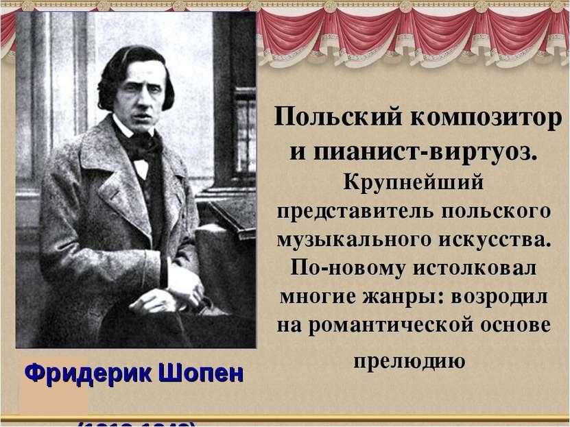Польский композитор и пианист-виртуоз. Крупнейший представитель польского муз...