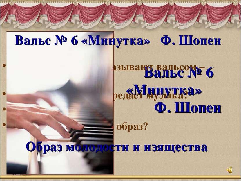 Вальс № 6 «Минутка» Ф. Шопен Почему этот вальс называют вальсом –минуткой? Ка...