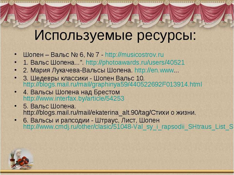 Используемые ресурсы: Шопен – Вальс № 6, № 7 - http://musicostrov.ru 1. Вальс...