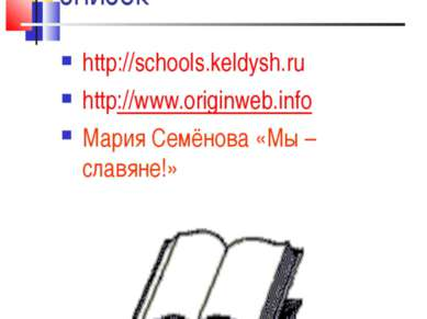 Библиографический список http://schools.keldysh.ru http://www.originweb.info ...