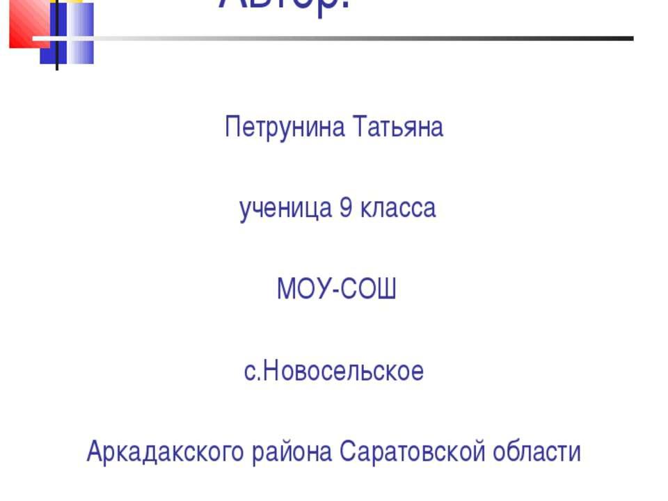 Петрунина Татьяна ученица 9 класса МОУ-СОШ с.Новосельское Аркадакского района...